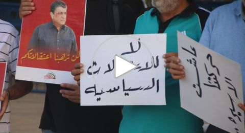 حيفا: انطلاق الوقفة الاحتجاجيّة التضامنيّة مع القيادي رجا اغباريّة