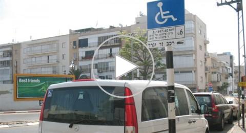 أور يروك: الشرطة حررت أكثر من 14 ألف مخالفة للتوقف بالأماكن المخصصة للمعاقين