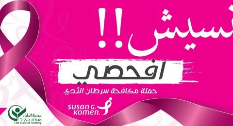 #تنسيش_ افحصي، تجربة ام محمد مع سرطان الثدي