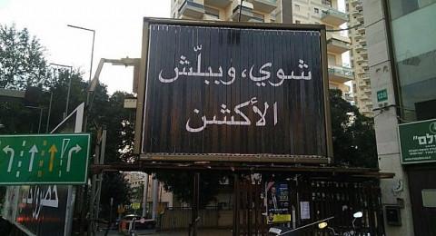 كريات غات: إزالة إعلانات مسلسل