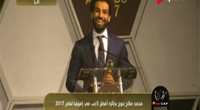 محمد صلاح يحصل على جائزة  أفضل لاعب في القارة لعام 2017