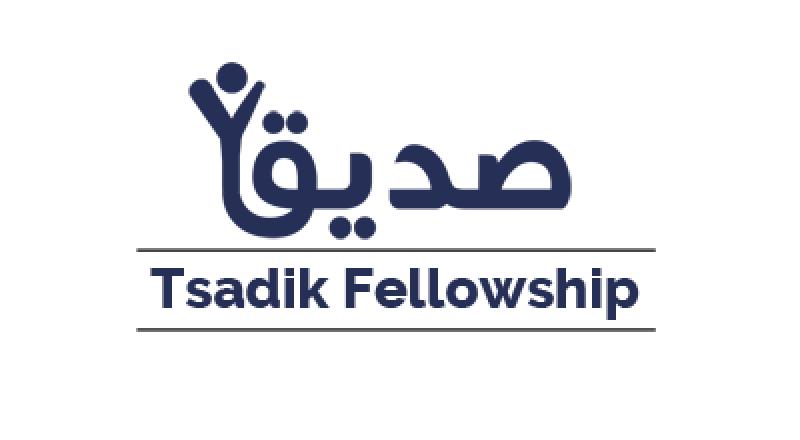 منحة صديق للمبادرات في المجتمع العربي: إعلان التقديم لمنحة 2018