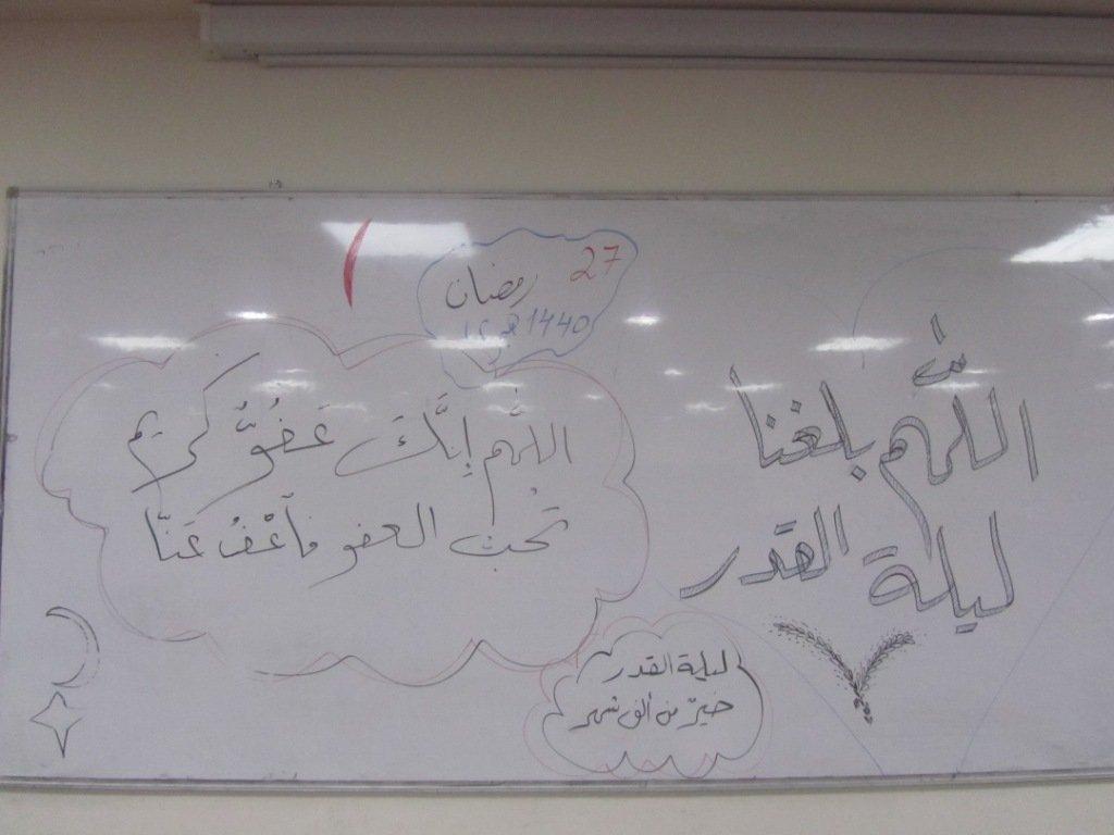 إحياء ليلة القدر في المدرسة الإعدادية الحديقة (أ) يافة الناصرة