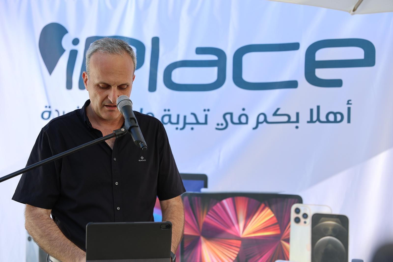 """شفاعمرو تشهد إطلاق أول فروع شبكة iPlace المسوق الرسمي الجديد لمنتجات """"أبل""""-10"""