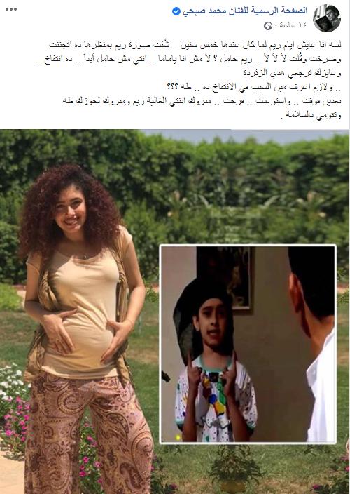 أصغر بنات عائلة ونيس حامل وتعليق مثير للفنان محمد صبحي