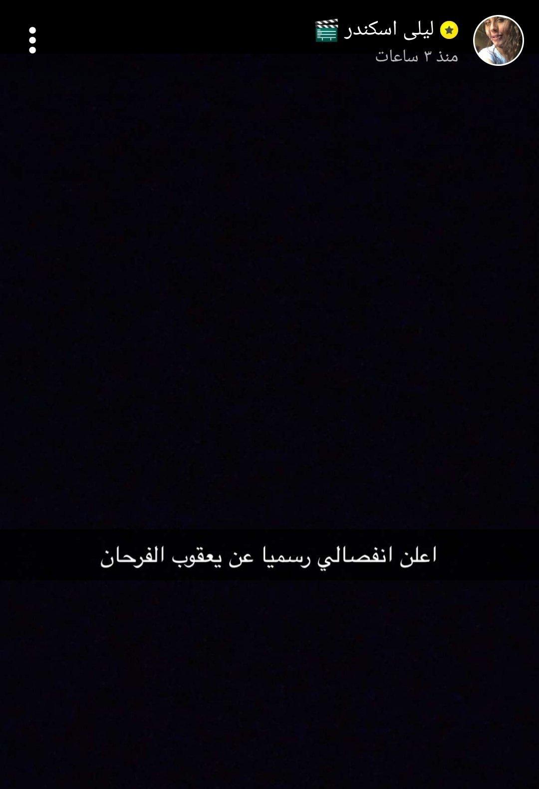 مفاجأة من العيار الثقيل.. ليلى إسكندر تعلن انفصالها عن يعقوب الفرحان بجملة واحدة