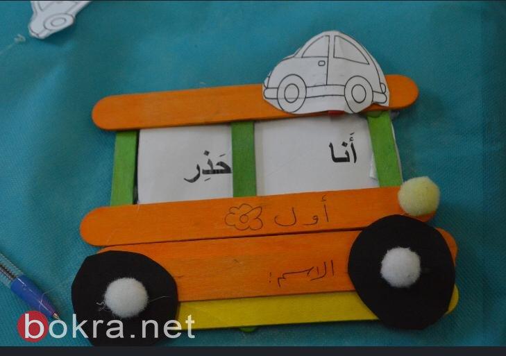 تذويت القيم المرورية في أسبوع الحذر على الطرق في المدرسة الجماهيرية بير الأمير -الناصرة.