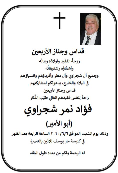 قداس وجناز الأربعين راحة لنفس طيّب الذكر فؤاد شجراوي (أبو الأمير)
