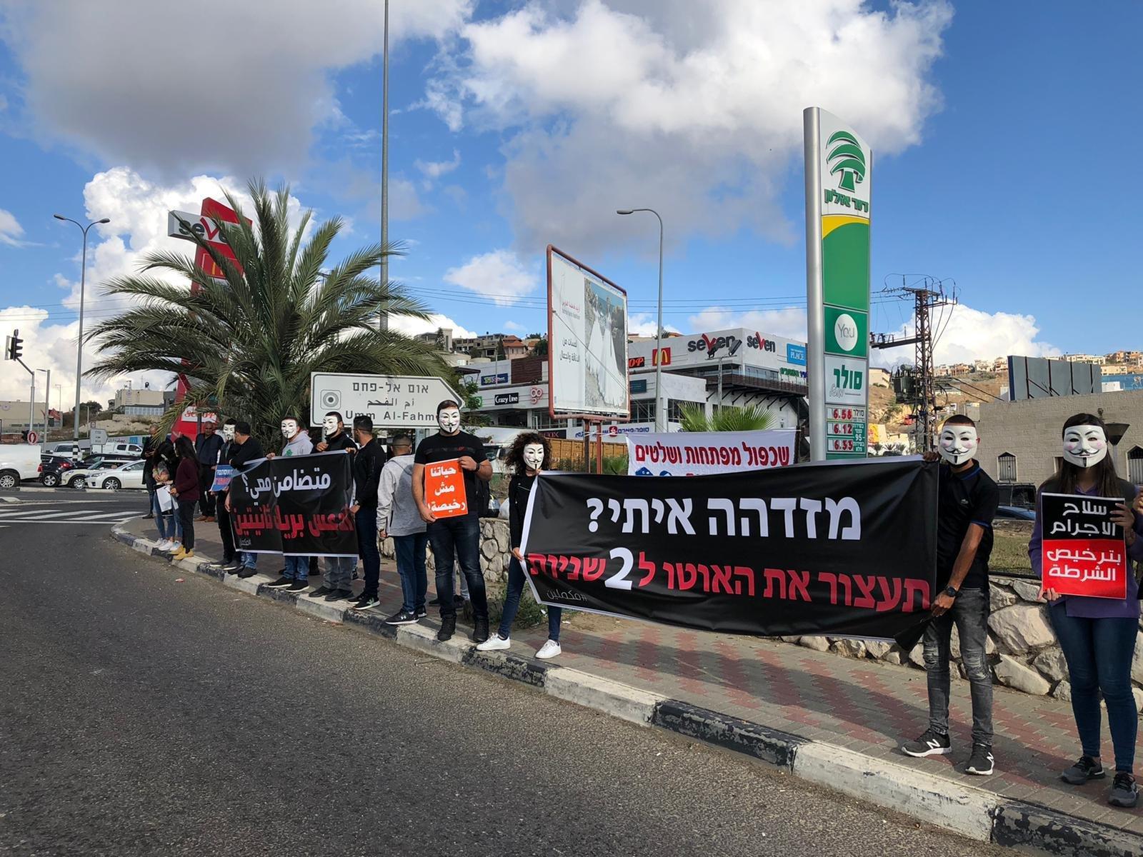 امّ الفحم: وقفة احتجاجية ضد العنف
