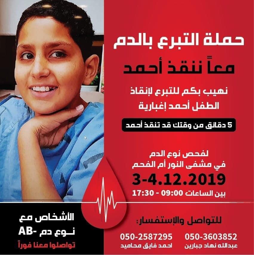 امّ الفحم: إقبال واسع على التبرع بالدم لاحمد نعمان اغبارية