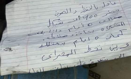 تفاصيل مخيفة .. قتله وحاول ابتزاز أهله: اتهام عامل من غزة بقتل الفتى عادل خطيب من شفاعمرو-0