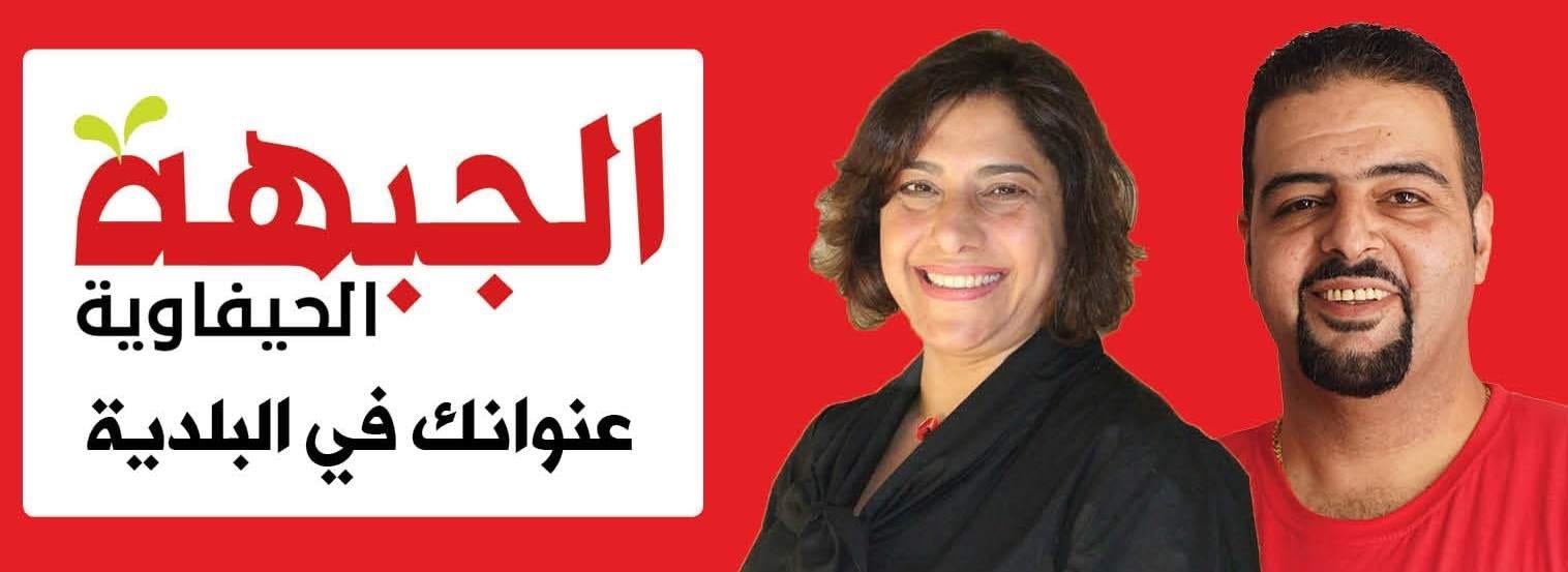بدء التحضير لميزانية بلدية حيفا للعام 2019