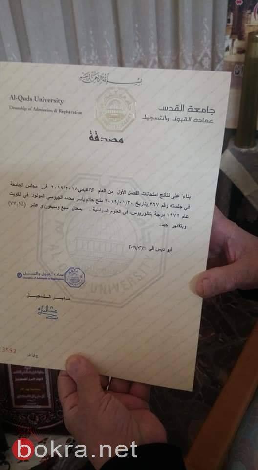 منح الأسير حاتم الجيوسي شهادة البكالوريوس في العلوم السياسية
