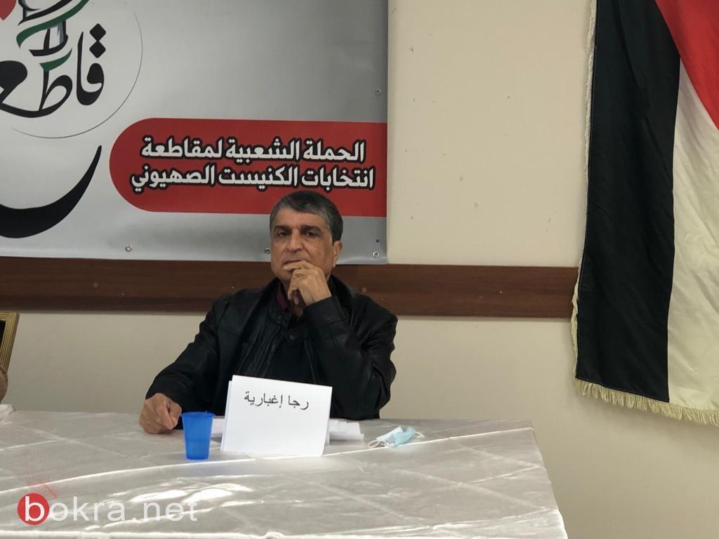 """ابناء البلد و""""كفاح"""" في مؤتمر صحافي يدعو لمقاطعة الانتخابات-6"""