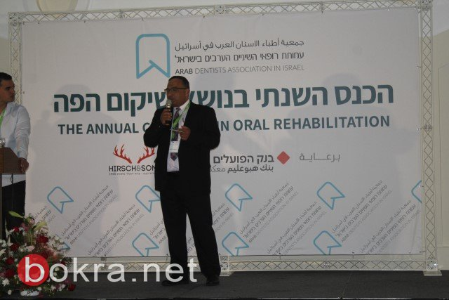 حضور بارز في مؤتمر جمعية أطباء الاسنان السنوي في الناصرة
