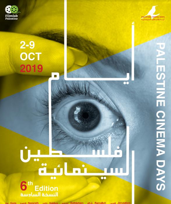 اتمام التجهيزات لمهرجان السينمائي الدولي أيام فلسطين السينمائية في دورته السادسة في الضفة الغربية وقطاع غزة والداخل الفلسطيني