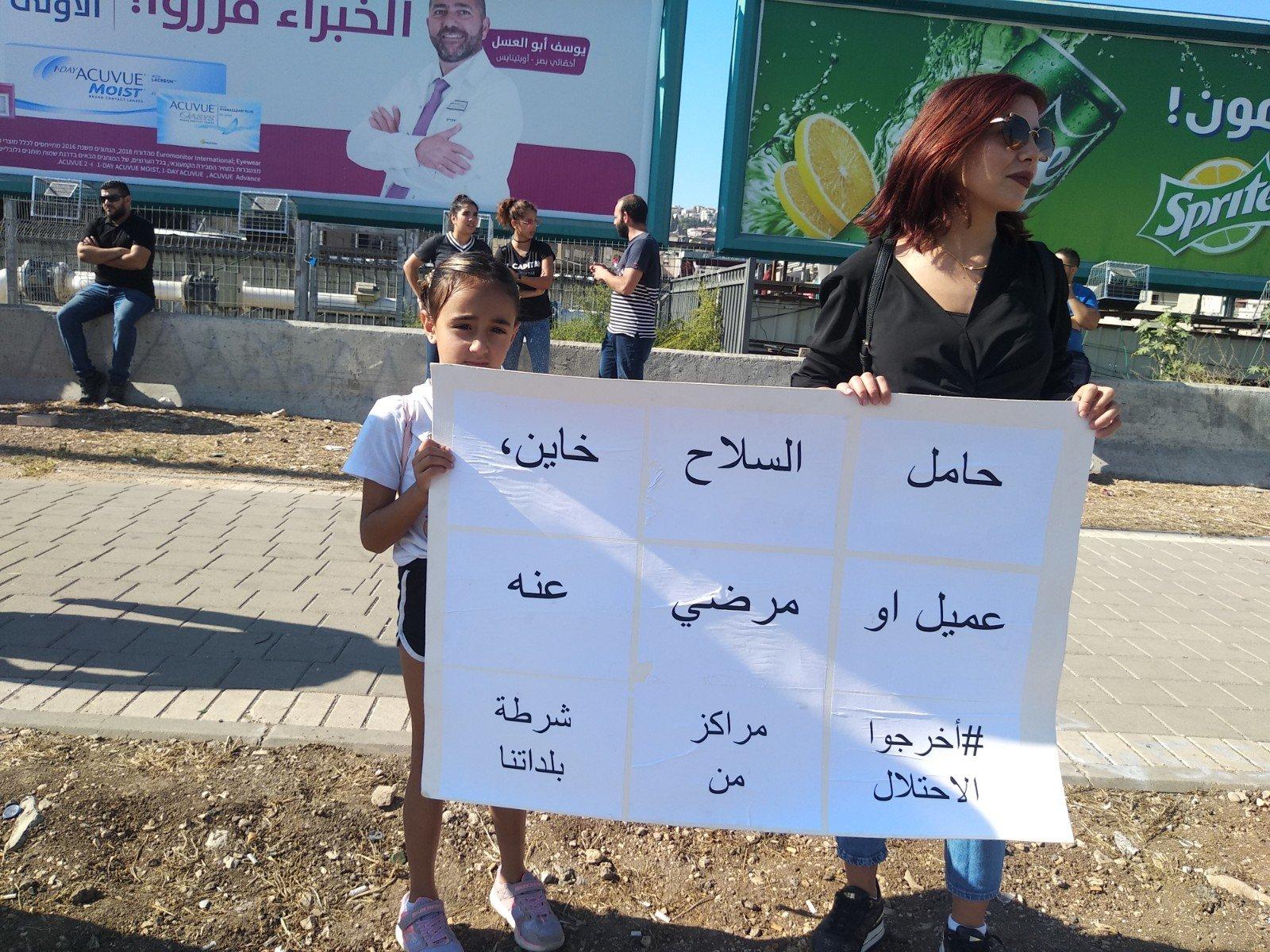 الناصرة تصرخ ضد العنف على دوار البيج -13