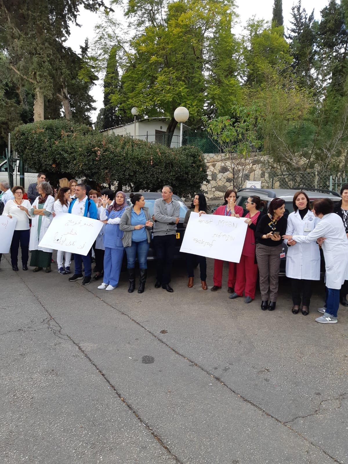 وقفة احتجاجيّة ضّد العنف لموظّفي وأطبّاء مستشفى الناصرة- الإنجليزي