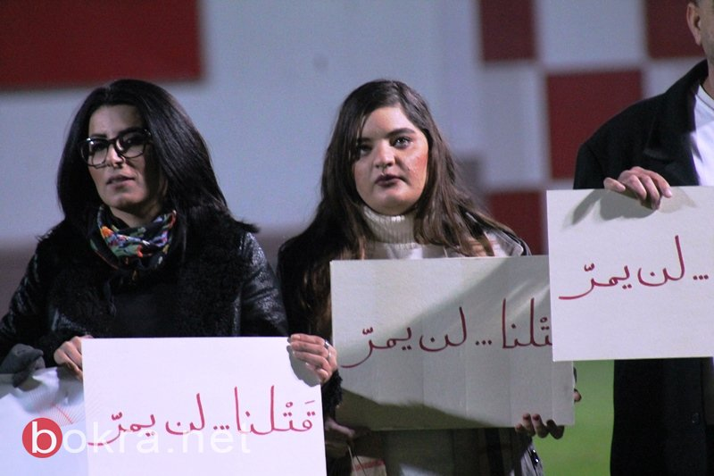 الاتحاد السخنيني يخسر امام مـ حيفا (0-2) ووقفة رفع شعارات