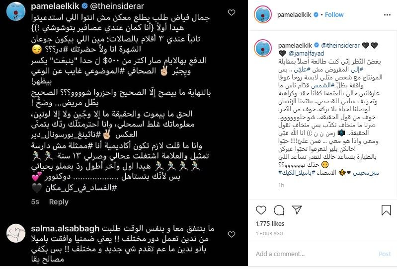 باميلا الكيك تهاجم جمال فياض وتتهمه بالجوع الفني