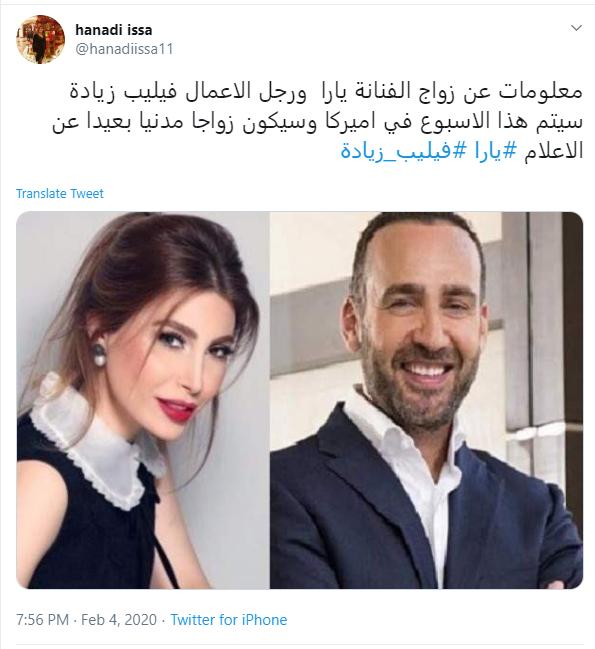 تغريدة تؤكد زواج يارا من فيليب زيادة.. هل أخفت الموضوع بسبب سمعته؟