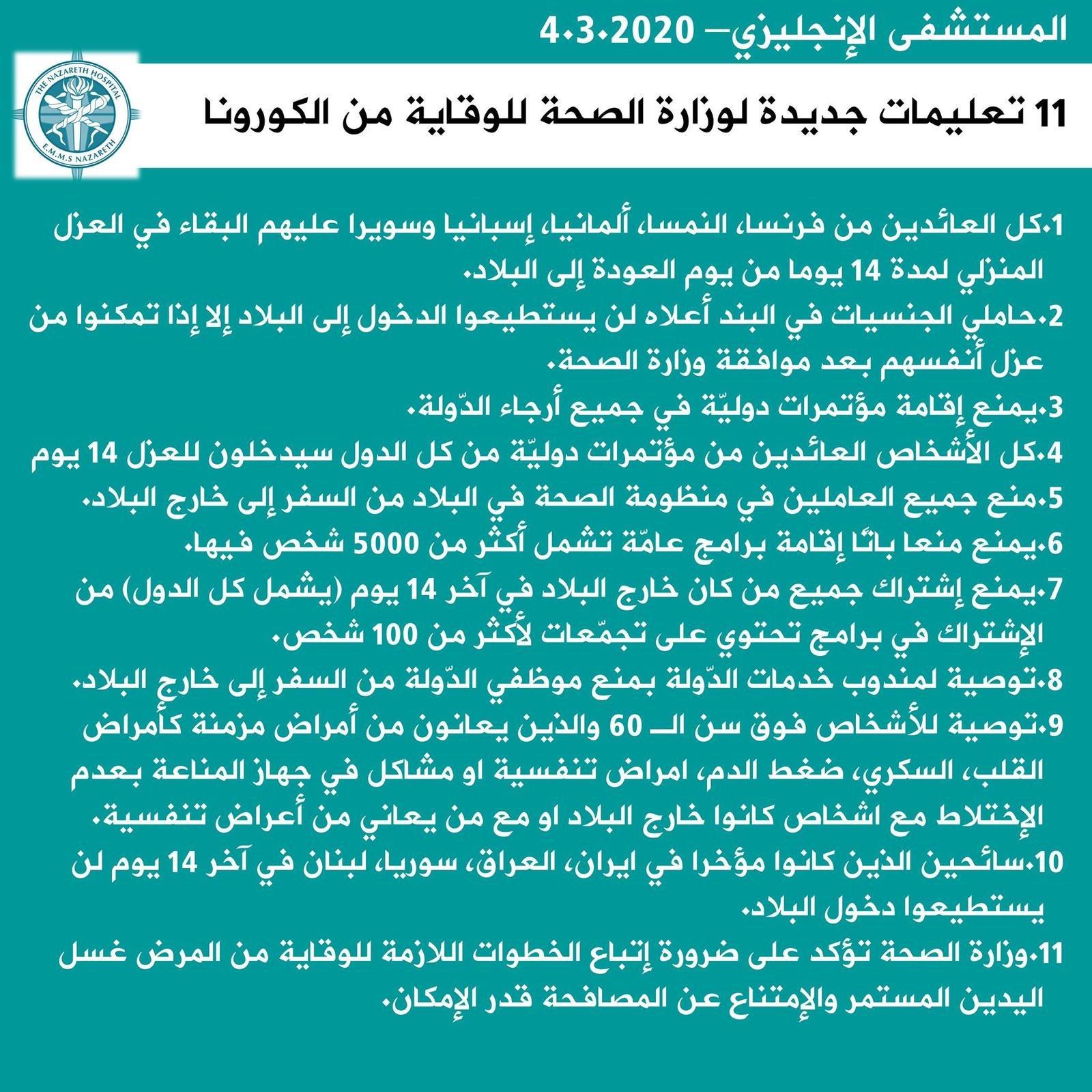 بلدية الناصرة: الانتباه والحذر والخطوات الوقائية من الكورونا-3
