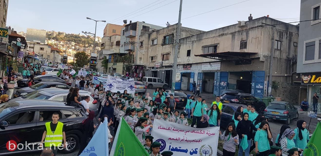 ام الفحم: مسيرة كشفيّة حاشدة لاستقبال شهر رمضان