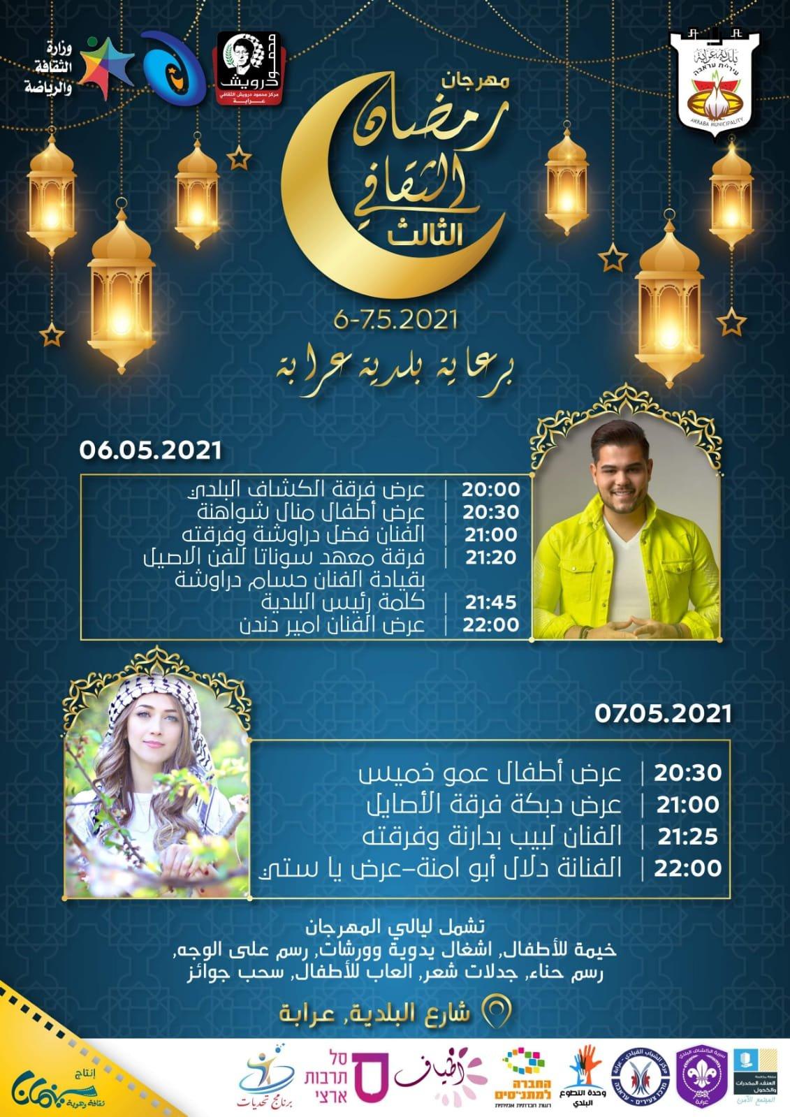الخميس والجمعة - عرابة تحيي مهرجان رمضان الثقافي الثالث بمشاركة الفنان أمير دندن والفنانة دلال أبو آمنة-3