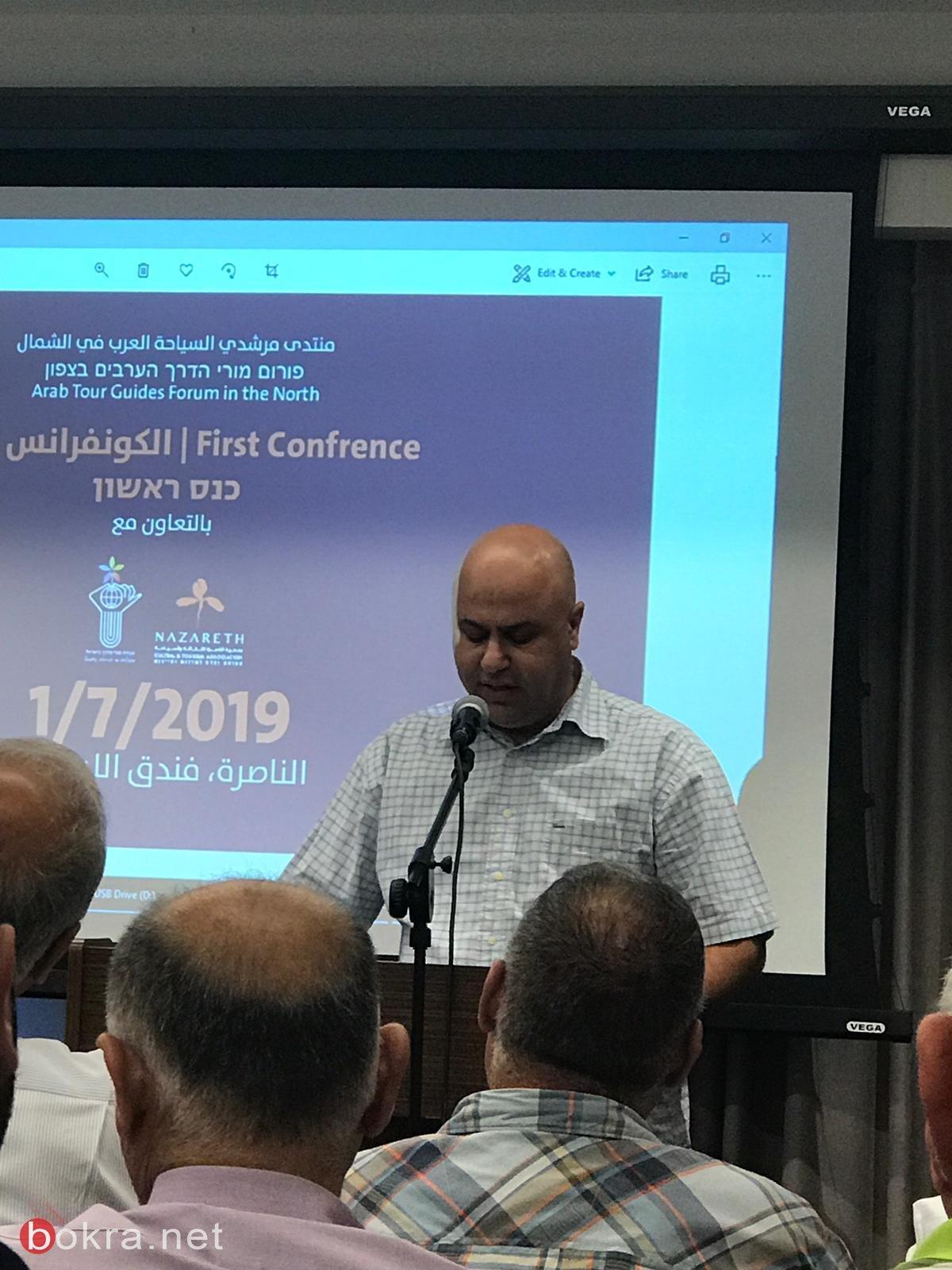 تأسيس منتدى مرشدي السياحة العرب في الشمال