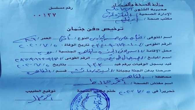 تصريح دفن رجاء الجداوي يظهر مفاجأة بخصوص عمرها الحقيقي