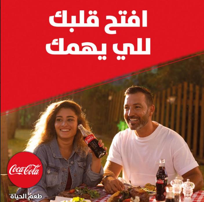 """""""افتح قلبك لَلي يهمك"""" .. انطلاق حملة كوكا-كولا الصيفية-0"""