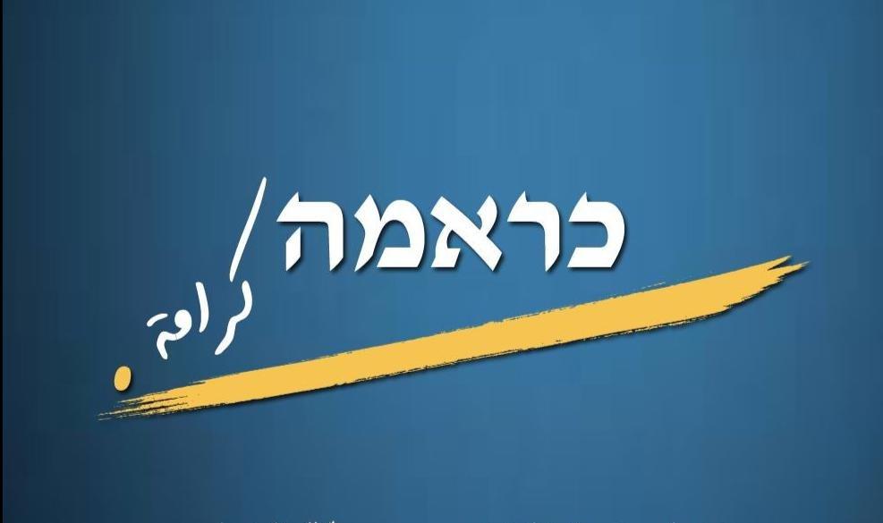 قائمة كرامة في نقابة المحامين العامة: الهجمة على المواطنين العرب هدفها المساس بحقوقنا الجماعية والفردية