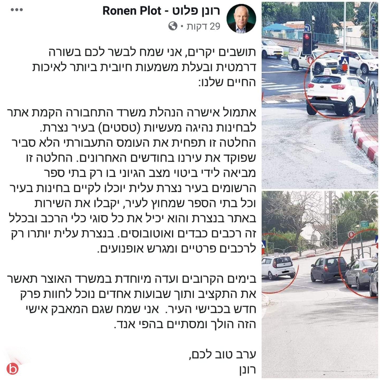 بعد التضييقات على معلمي السياقة ونقل الاختبار العملي الى الناصرة، الغاء عدد من الامتحانات وضرر كبير