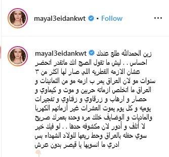 بعد إلغاء حفله في الرياض.. إعلامية تهاجم كاظم الساهر!