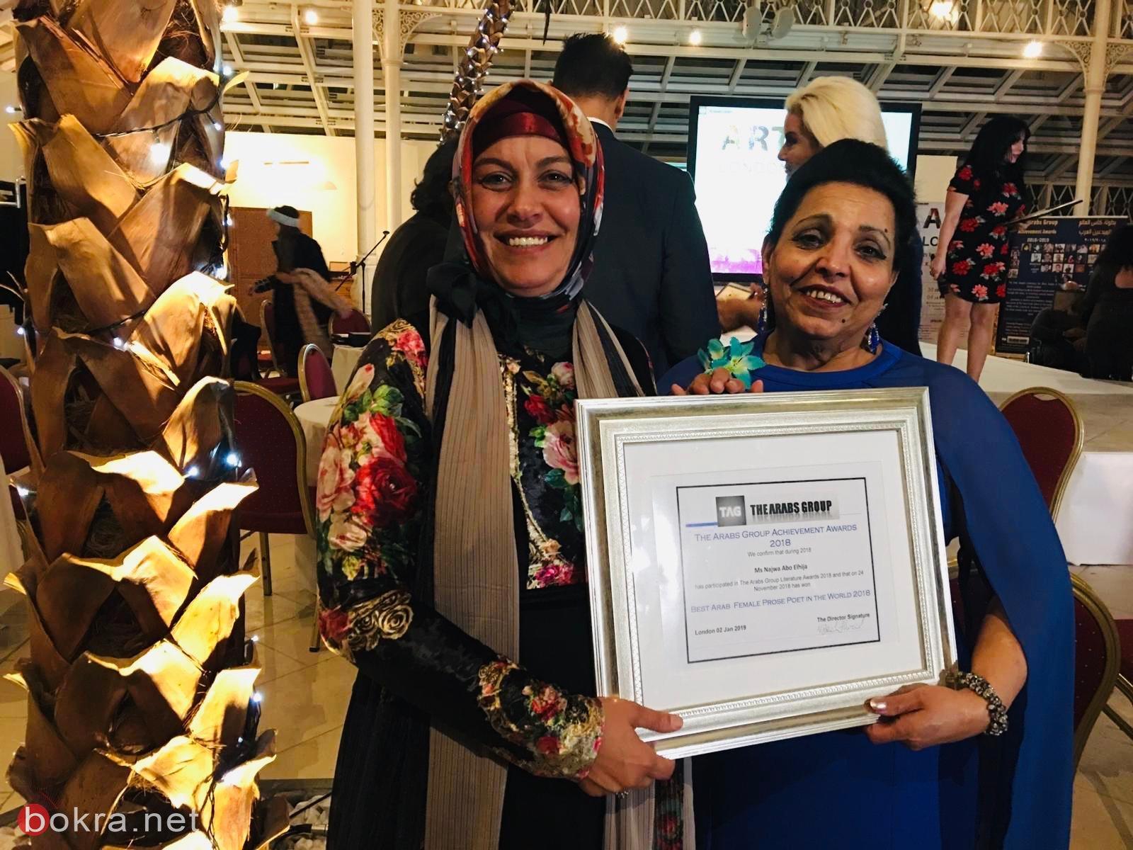 نجوى مآب أبو الهيجاء من كوكب تُتوج بجائزة أفضل شاعرة في العالم