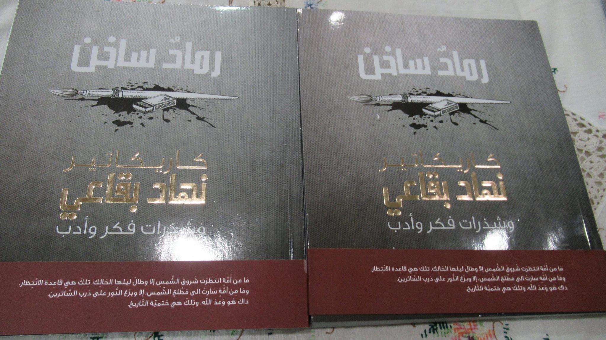 أمسية ثقافية لفنان الكاريكاتير نهاد بقاعي-4
