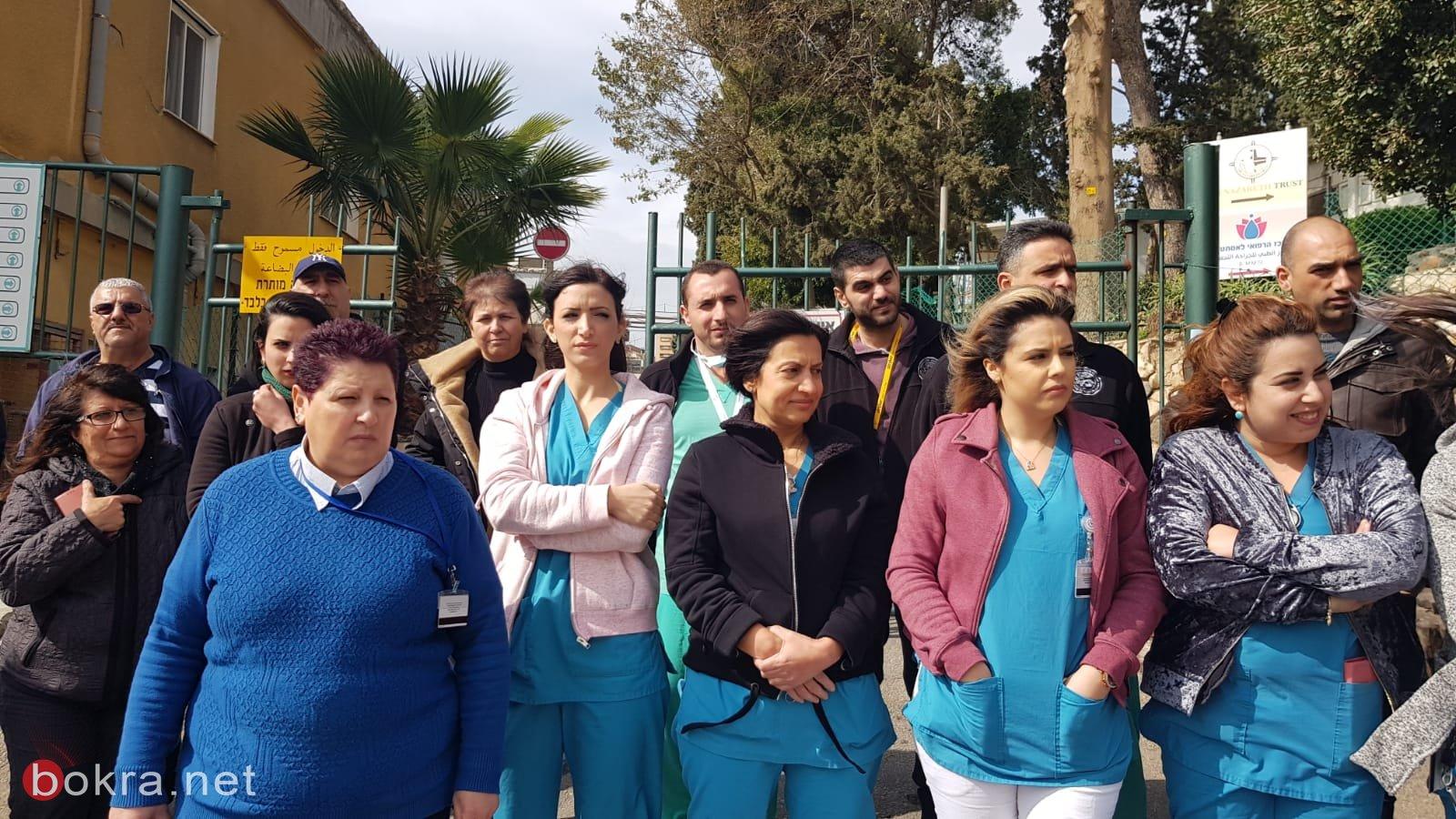 وقفة احتجاجية في مستشفى الناصرة الانجليزي بعد الاعتداء على أحد الاطباء