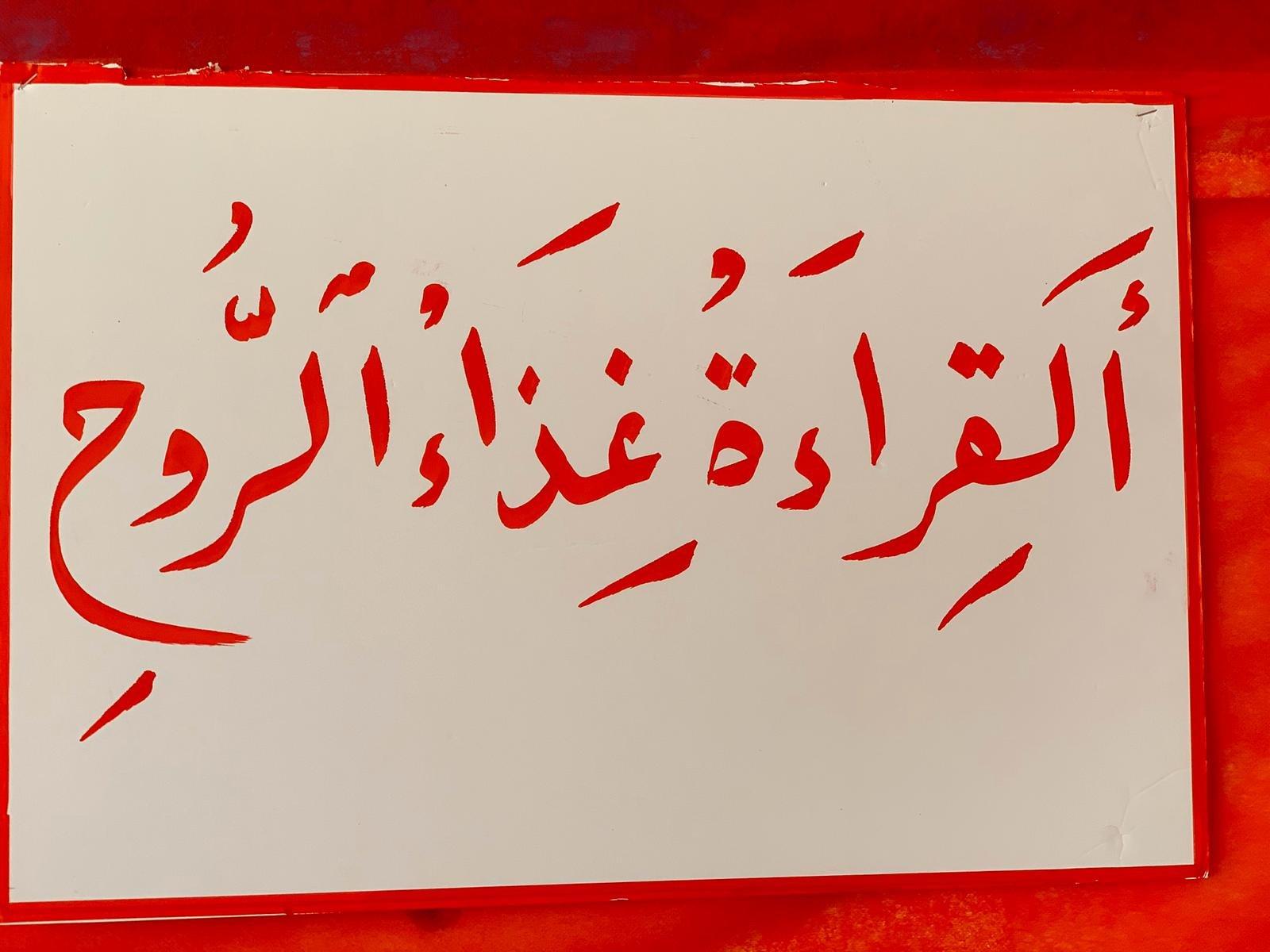 رهط: فعالية مدرسية ليوم اللغة العربية في مدرسة النور