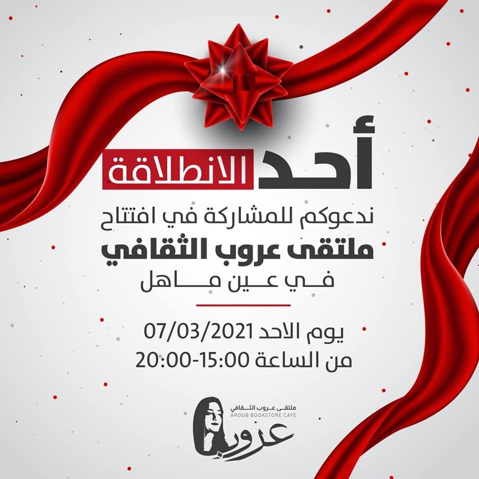 غدًا: افتتاح ملتقى عروب الثقافي في عين ماهل-0