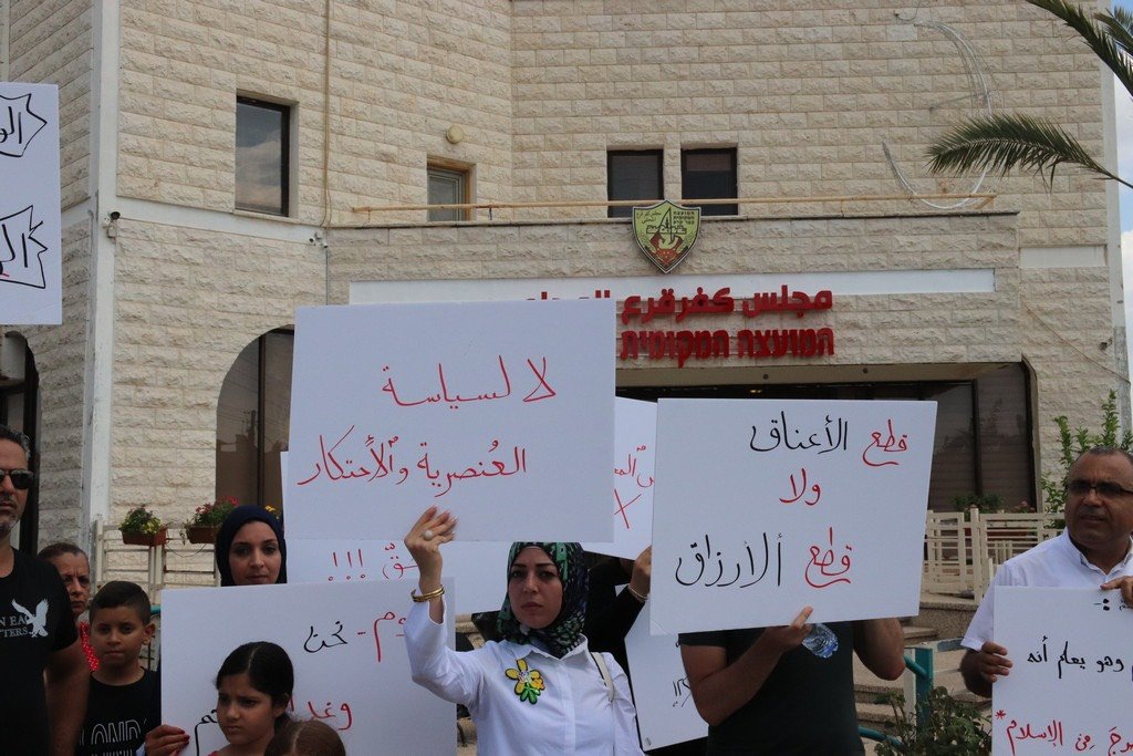 كفر قرع: وقفة احتجاجية ضدّ فصل مساعدات من قبل المجلس المحلي