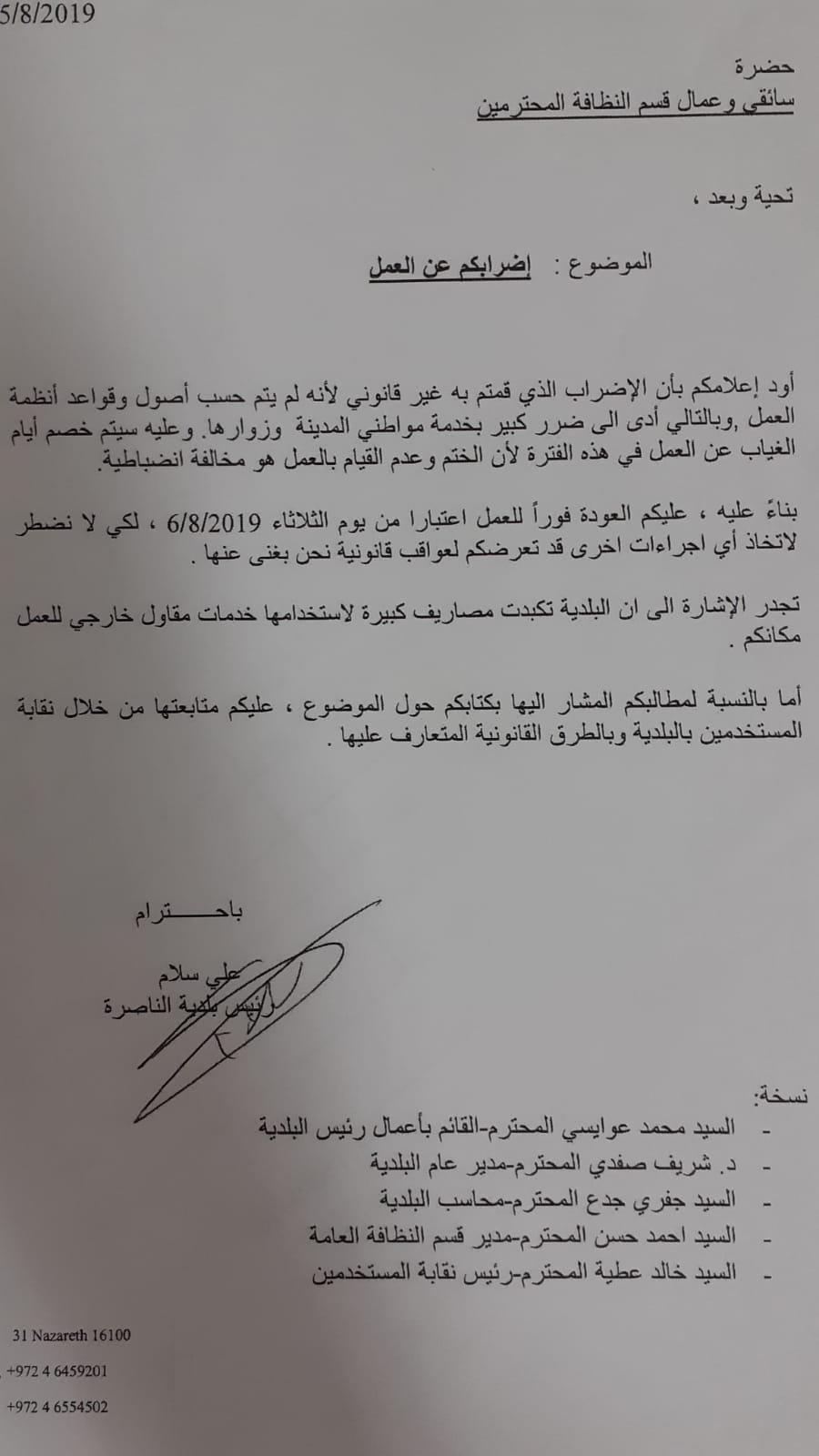 الناصرة: استمرار اضراب عمال النظافة وشرارة يعقب: خطة اشفاء ولن نأكل حقوق موظفي النظافة