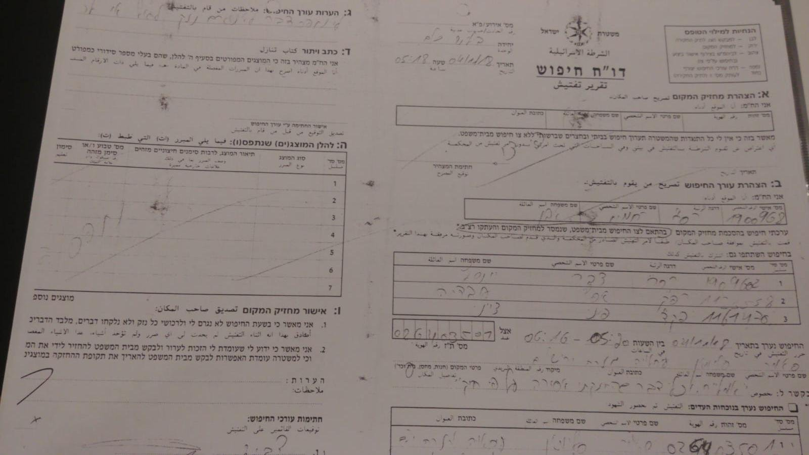 سليمان  من العيسويّة لـبكرا: سأقدم دعوى قضائيّة ضد الشرطة على خلفيّة لواء القدس