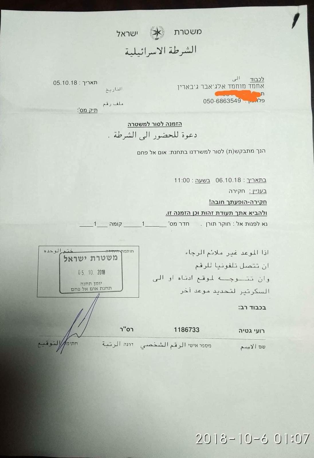 التحقيق مع المحامي أحمد امين جابر بذريعة التحريض لإستقبال الأسير محمود عثمان جبارين