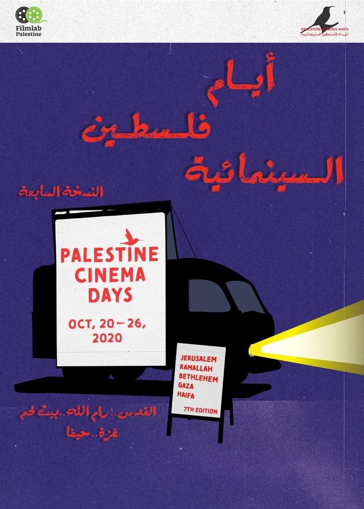 الاستعدادات في أوجها لافتتاح الدورة السابعة لمهرجان أيام فلسطين السينمائية الدولي