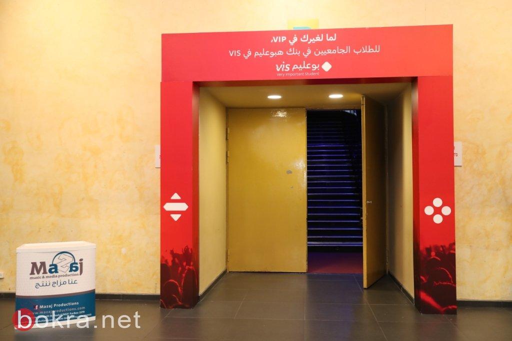 برعاية بنك هبوعليم: المئات من طلاب الجامعات العرب يشاركون في حفل فني