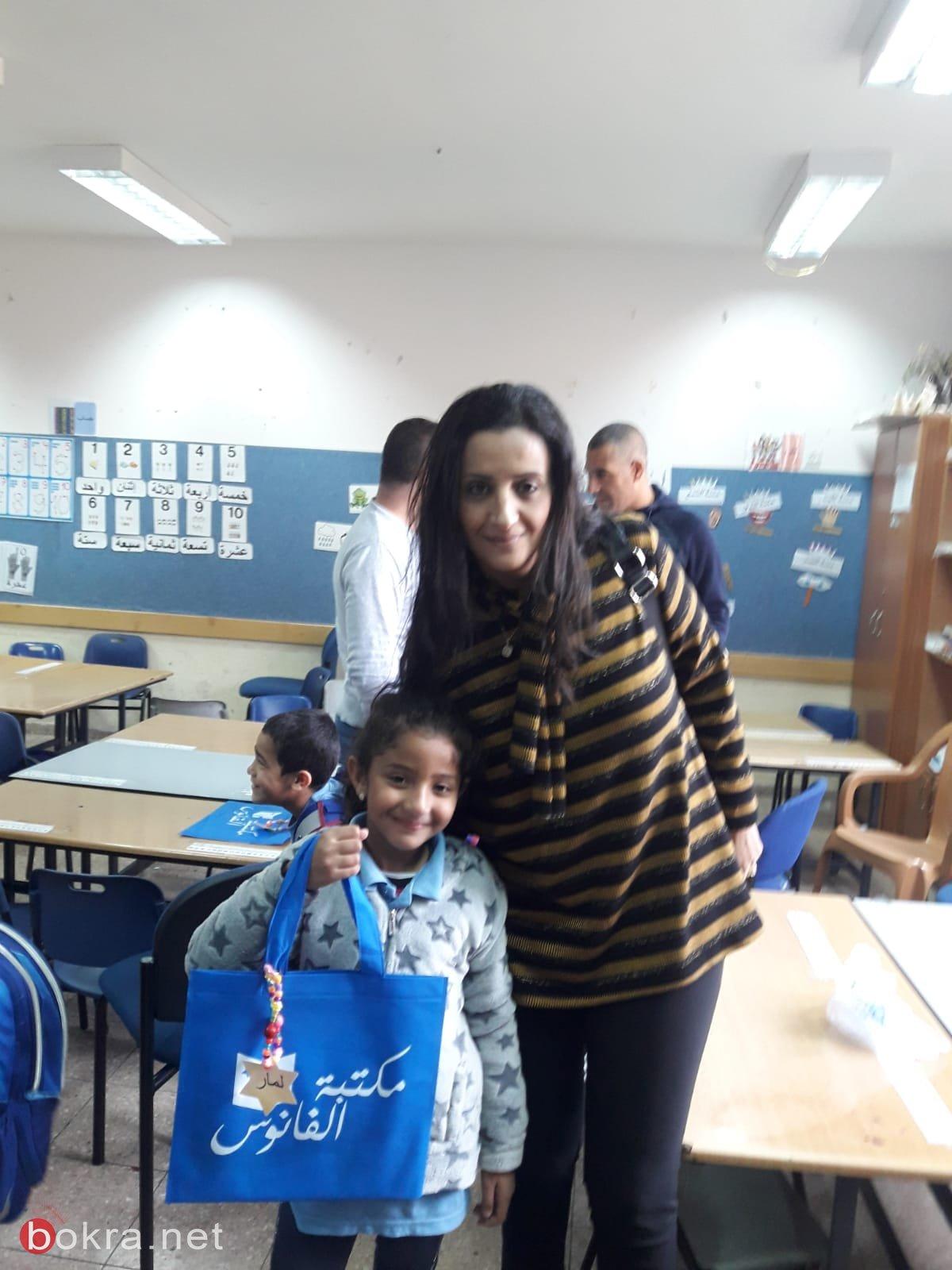 افتتاح مشروع مكتبة الفانوس في مدرسة البصلية شفاعمرو