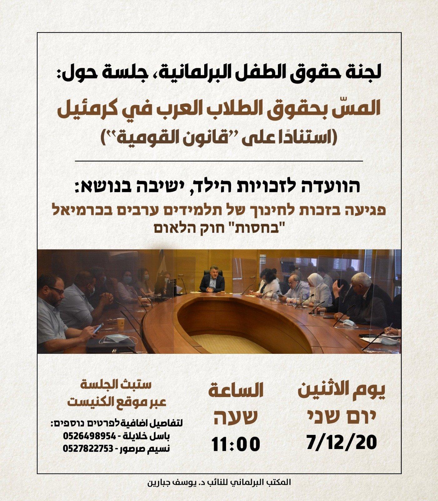 بمبادرة جبارين: جلسة طارئة في الكنيست حول المسّ بحقوق الطلاب العرب في كرمئيل-0