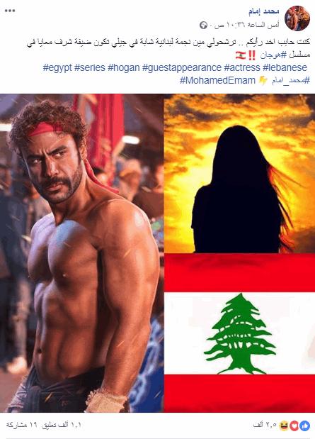 محمد إمام يثير ضجة بصورة على فيسبوك: أريد شابة لبنانية من جيلي!