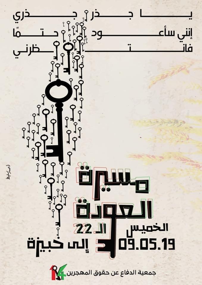 بيان رسمي حول مسيرة العودة الثانية والعشرون إلى قرية خبيزة