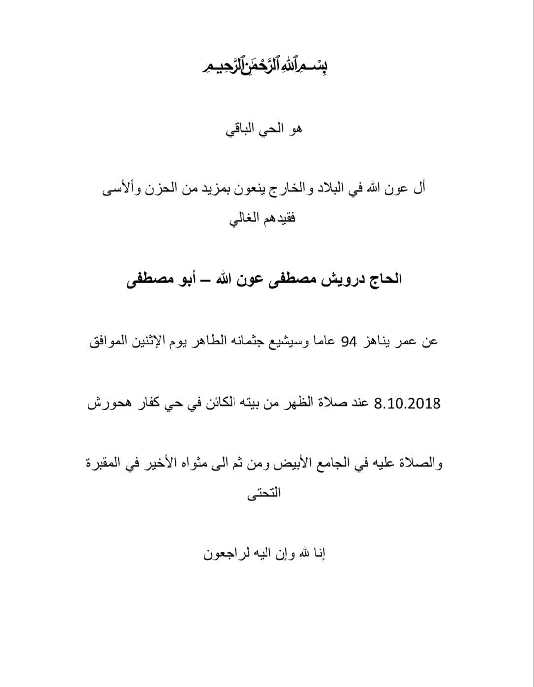 الناصرة: الموت يغيب الحاج درويش مصطفى عون الله
